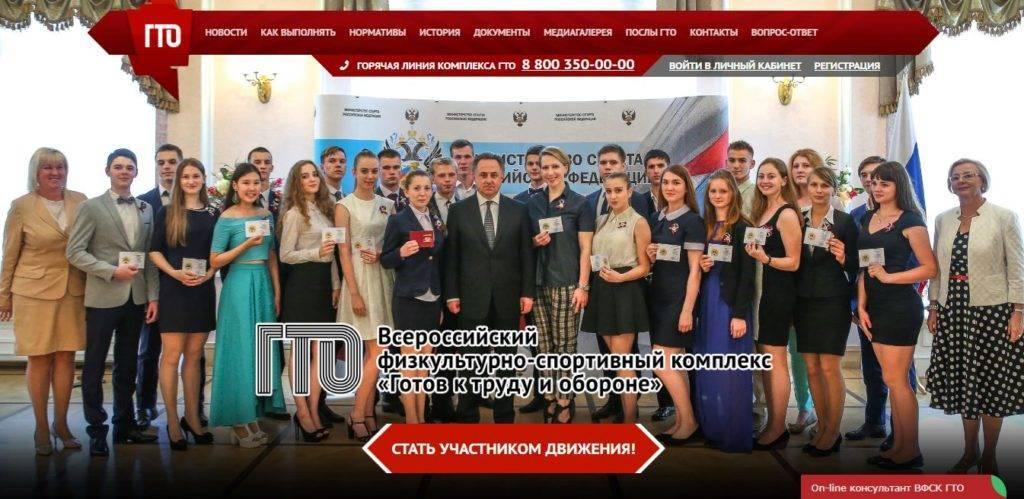 lichnyj-kabinet-gto-registratsiya-1-1024x499.jpg