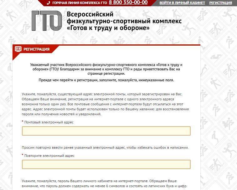 lichnyj-kabinet-gto-registratsiya-2.jpg