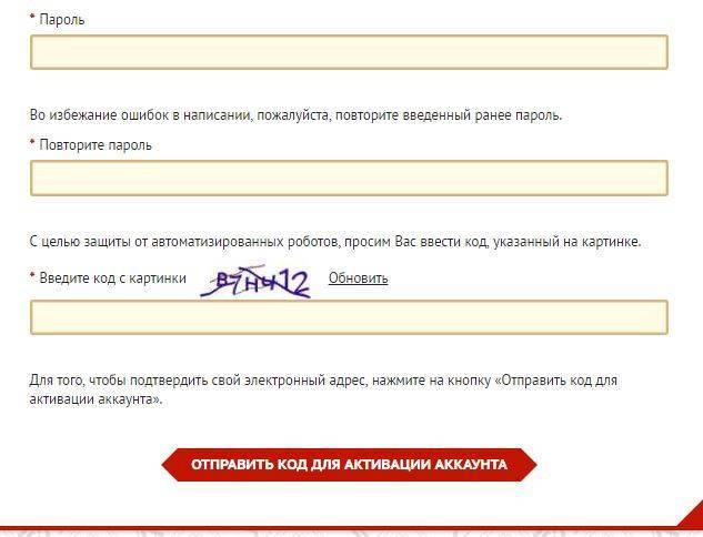 lichnyj-kabinet-gto-registratsiya-10.jpg