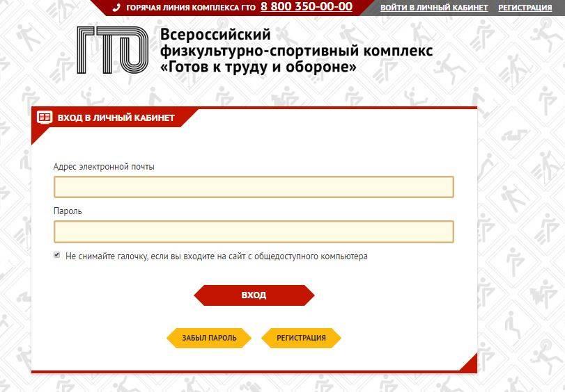 lichnyj-kabinet-gto-registratsiya-3.jpg