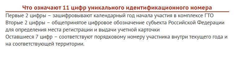 lichnyj-kabinet-gto-registratsiya-4.jpg
