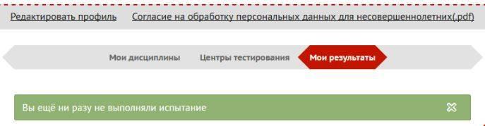 lichnyj-kabinet-gto-registratsiya-11.jpg
