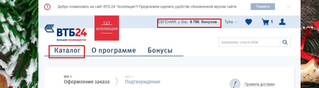 lichniy-kabinet-vtb-kollekciya.png