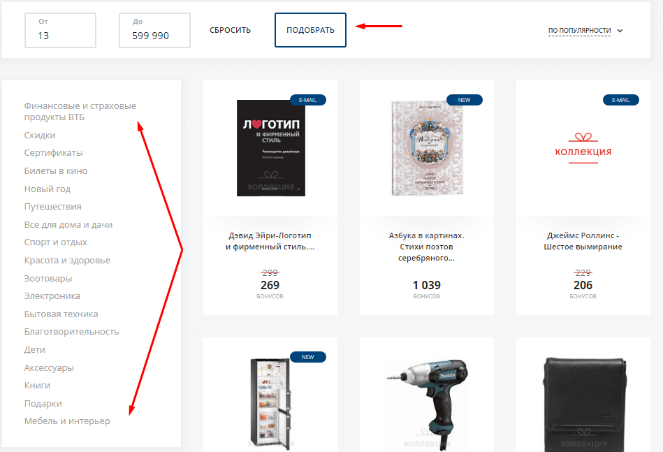 katalog-bonushyn-tovarov-kollekcii.png