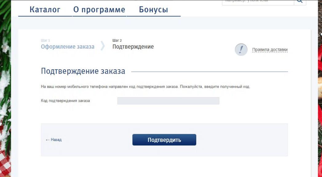 podtverzhdenie-zakaza.png