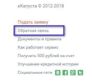 obratnaya-svyaz-v-ekapuste.jpg