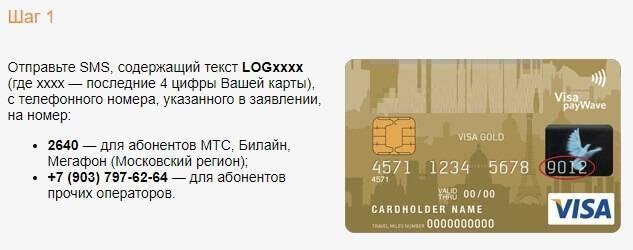 bank-vozrozhdenie-internet-bank-1.jpg