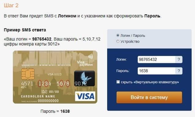 bank-vozrozhdenie-internet-bank2-1.jpg