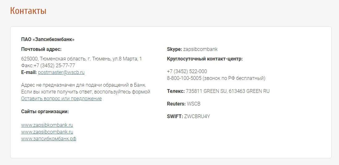 zapsibkombank-contacts.jpg