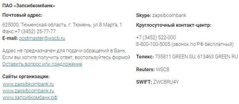 zapsibkombank-kontakty.png