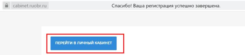 uspeshnaya-registracziya.png