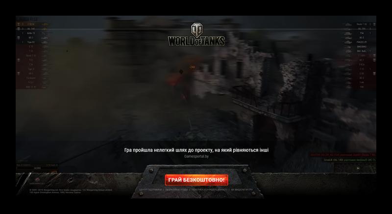 world-of-tanks-ofitsyalnyj-sajt.png