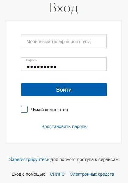 11-pensionnyy-fond-lichnyy-kabinet.jpg