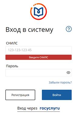edu-rosminzdrav-ru-вход.png