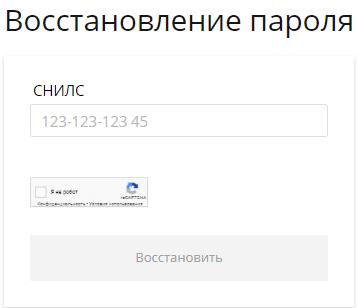 zabyl-parol-nmo.png