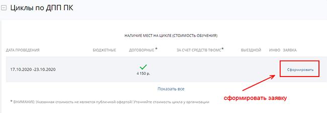zayavka-a-cikl.png