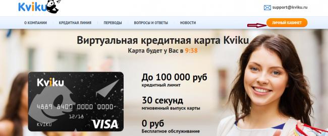 lichnyj-kabinet-kviku%20%284%29.png