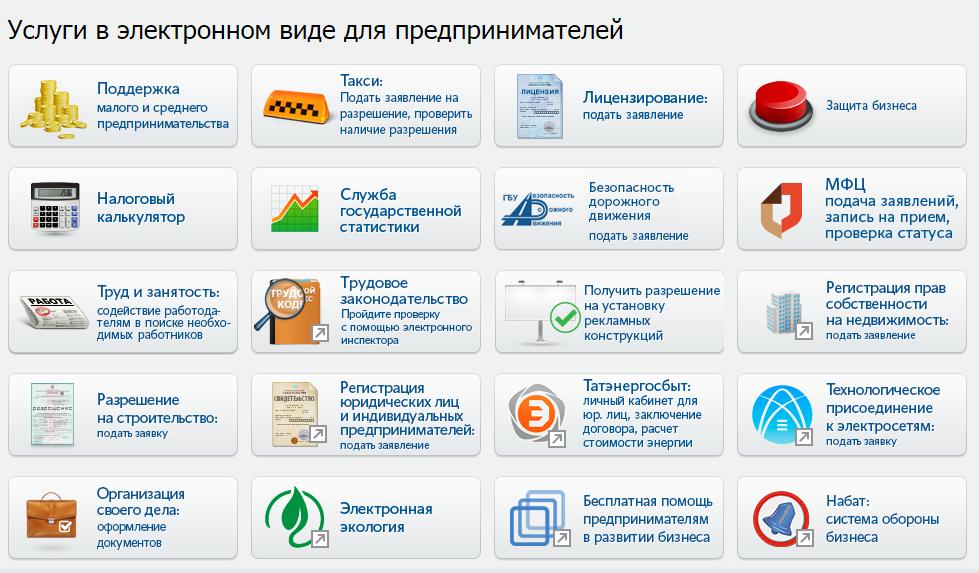 8-gosuslugi-rt-tatarstan-lichnyy-kabinet.png