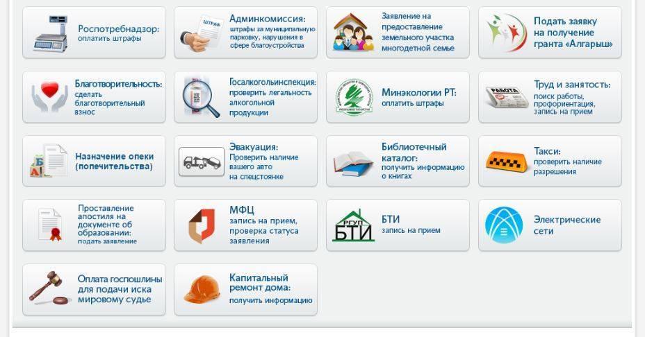 gosuslugi-rt-cabinet-9.jpg