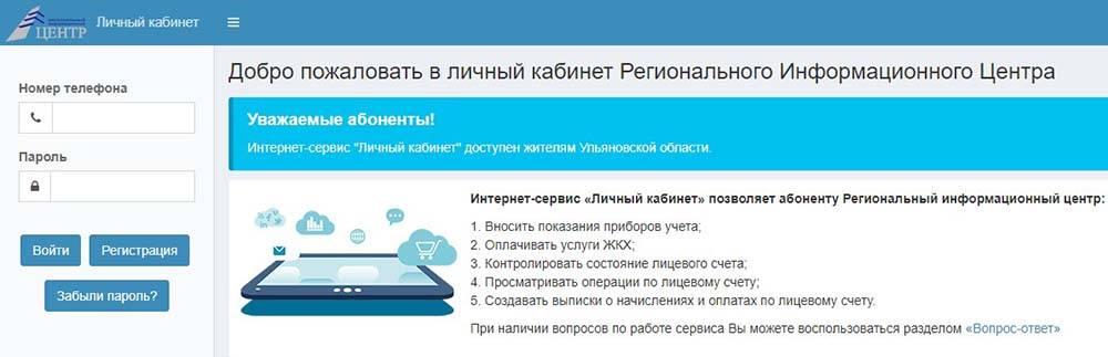 rits-lichnyiy-kabinet-ulyanovsk-vhod.jpg