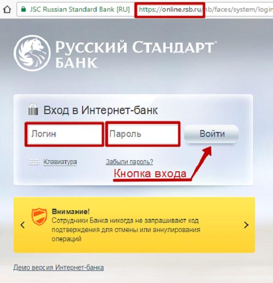 1-russkiy-standart-lichnyy-kabinet.png