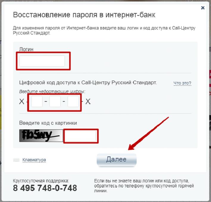 2-russkiy-standart-lichnyy-kabinet.png