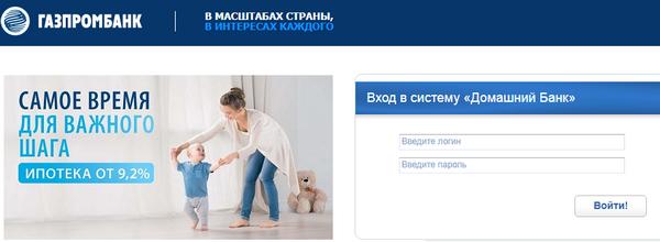 domashniy-bank.png