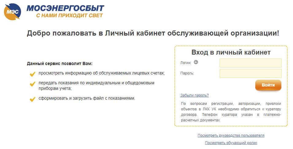 lichnyj-kabinet-obsluzhivayushhej-organizatsii.png