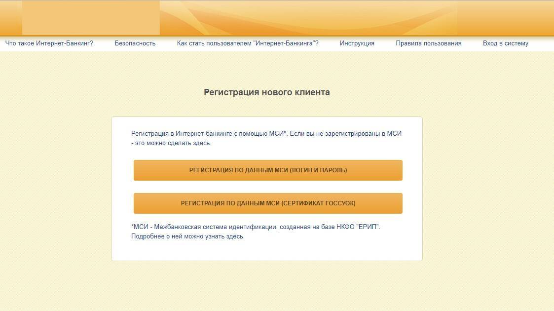 belagrobank-registraciya.jpg