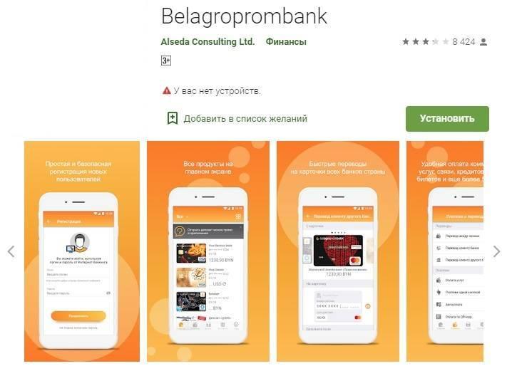 belagroprombank-mobilnoe-prilozhenie-1.jpg