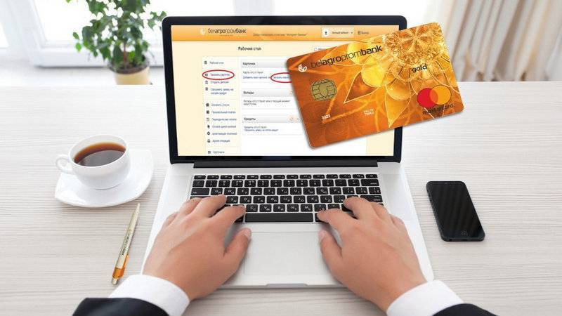 belagroprombank-internet-banking-lichnyy-kabinet.jpg