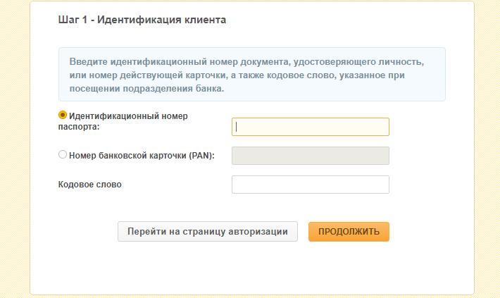 identifikatsiya-klienta.png