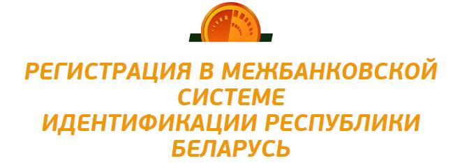 registratsiya-v-msi.png