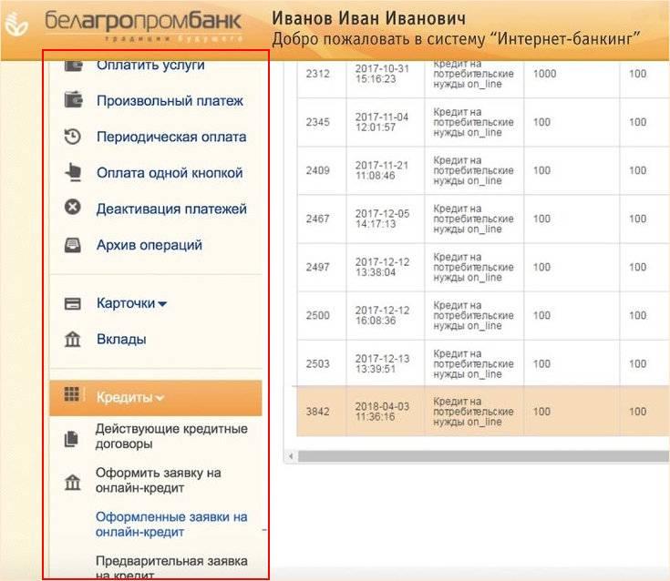 interfeys-lichnogo-kabineta-belagroprombank.jpg