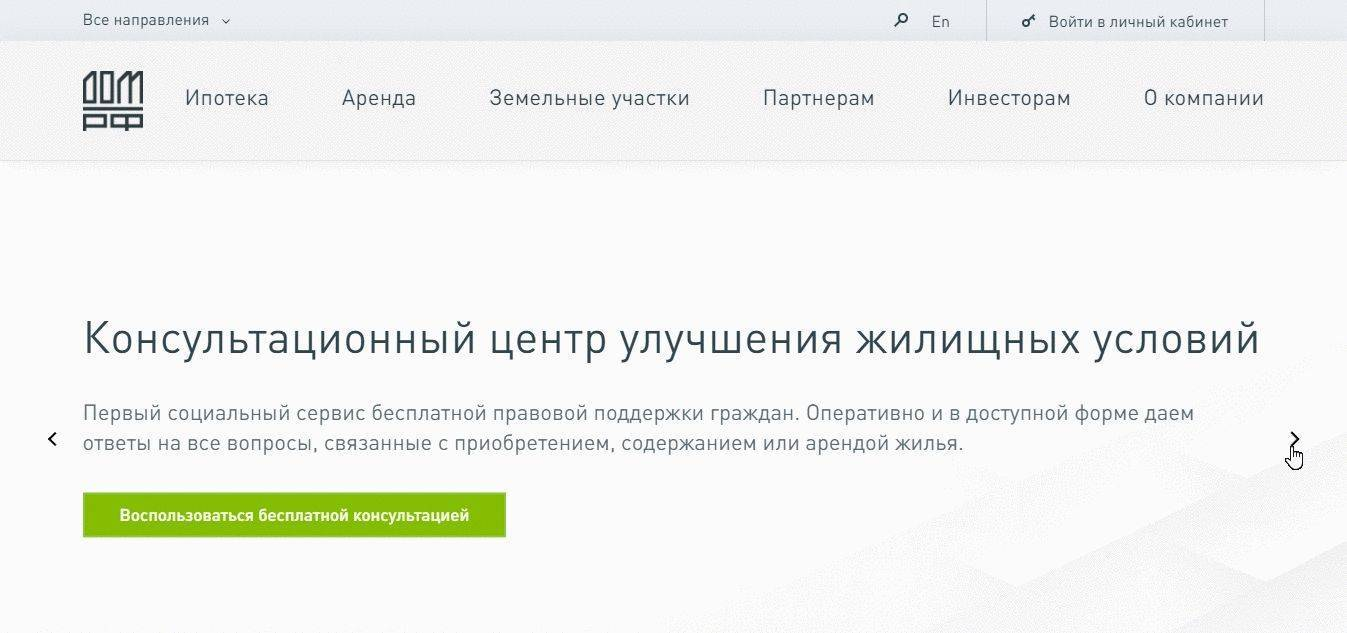 dom-rf-kompleksnaya-podderzhka-zhilishchnogo-sektora-rossii-i-povyshenie-dostupnosti-zhilya-dlya-grazhdan-gap.jpg