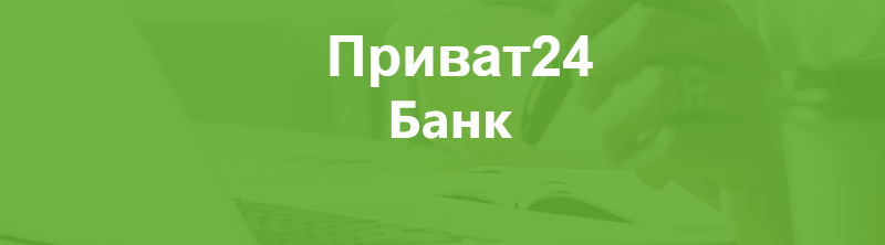 privatbank-main-1.png