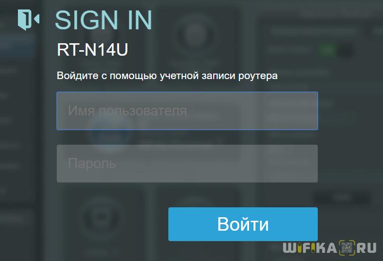 vhod-v-router-asus.png