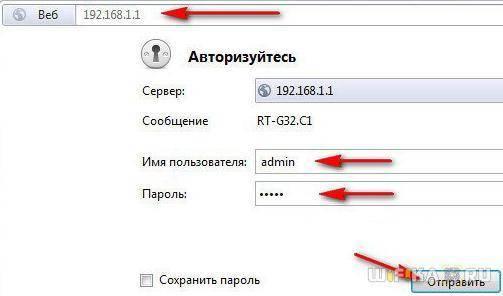 192.168.1.1-admin-parol.jpg