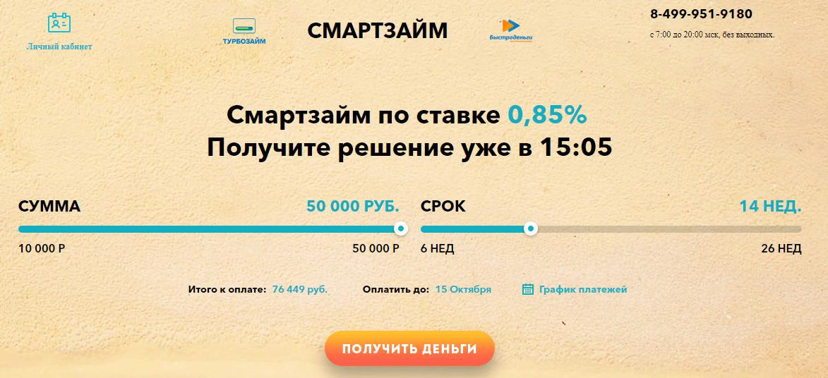 smartzaym.png