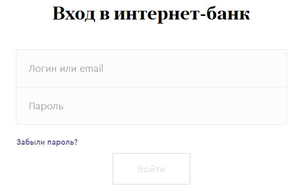 tochka-bank-vhod-v-lk.png