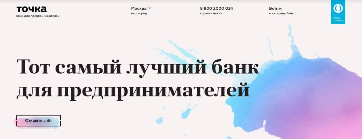 tochka-bank.jpg