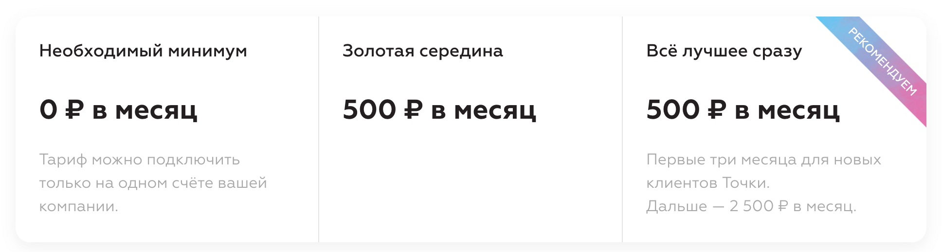 tochka-tariffs.png