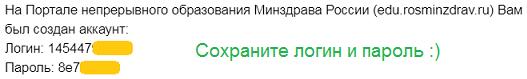 rosminzdrav-lichnyj-kabinet-1.png