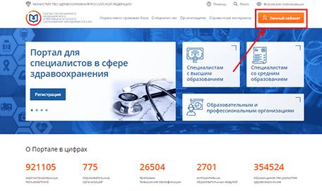 rosminzdrav-lichnyj-kabinet-2.png