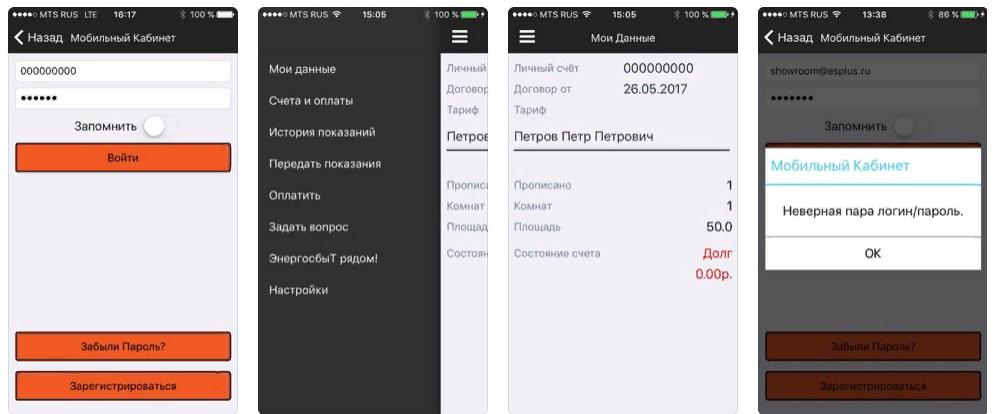 Mobilnoe-prilozhenie-ESPLUS.png