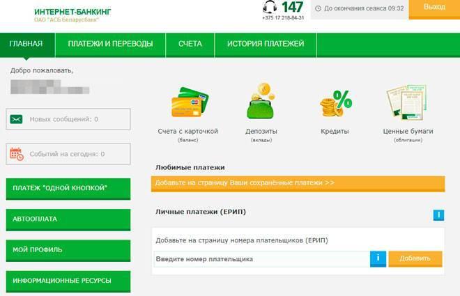 internet-banking-glavnaya-1.jpg
