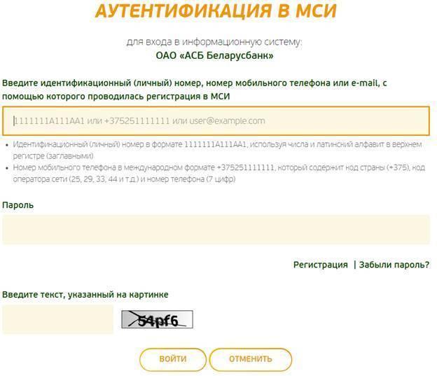 belarusbank-2.jpg