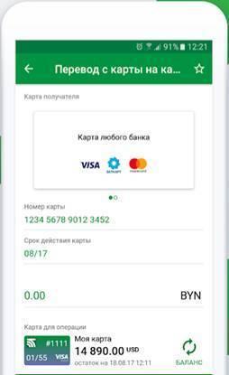 belarusbank-4.jpg