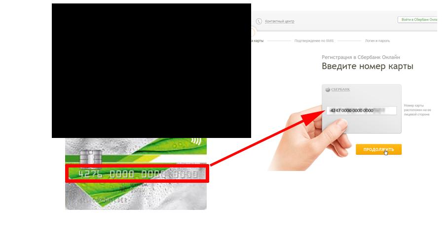 сбербанк онлайн личный кабинет через карту