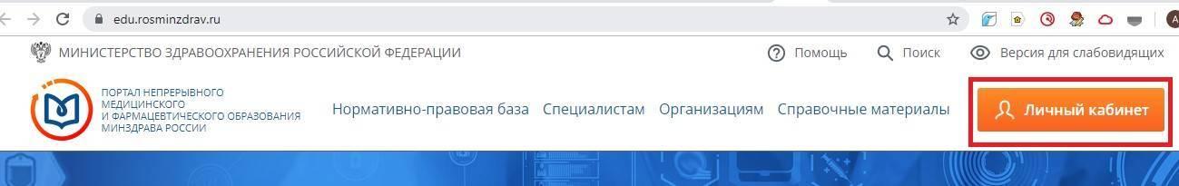 Vhod-v-lichnyj-kabinet-Portala-NMO.jpg